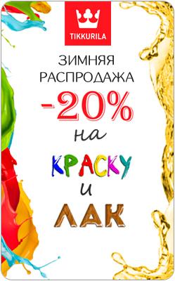 """Акция! -20% На продукцию """"ТИККУРИЛА"""""""