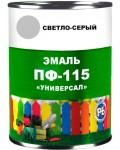 ПФ-115 УНИВЕРСАЛ (СВЕТЛО-СЕРАЯ)