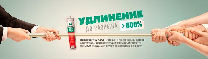 ADLER RAMSAUER 160 ACRYL (АДЛЕР РАМСАУЕР 160 АКРИЛ)