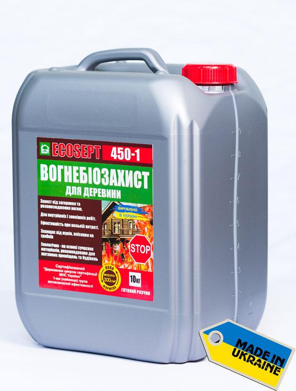 ECOSEPT 450-1 (ЭКОСЕПТ 450-1) - огнебиозащитная пропитка для древесины. Купить в Киеве, лучшая цена в Украине