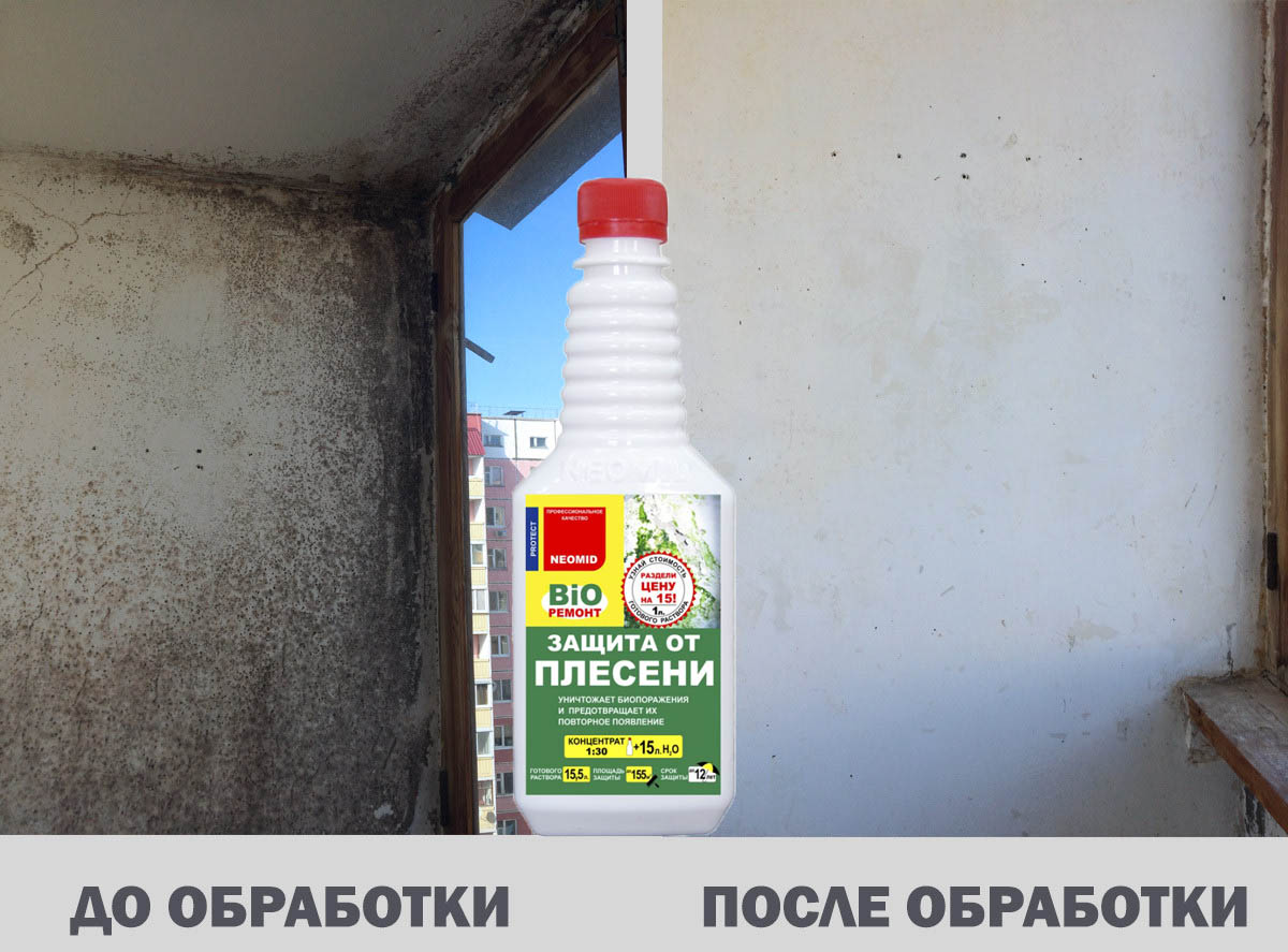 Neomid BIO Ремонт