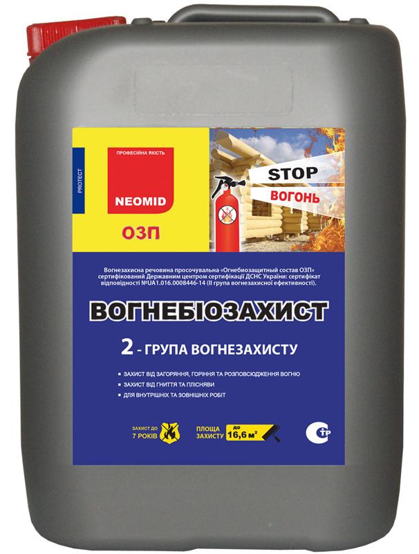 Neomid ОЗП (Неомид ОЗП) - огнебиозащитный пропиточный состав для древесины. Купить в Киеве, лучшая цена в Украине
