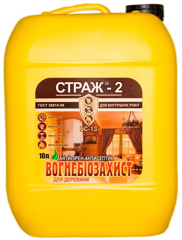 Страж-2 БС-13 - огнебиозащитный пропиточный состав для древесины. Купить в Киеве, лучшая цена в Украине