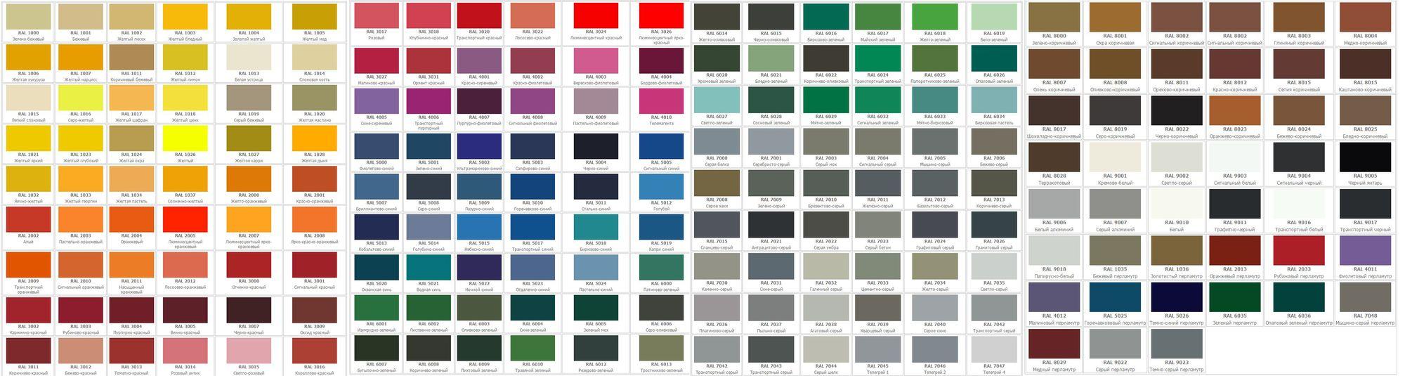 купить каталог красок