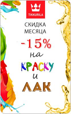 """Акция! -15% На продукцию """"ТИККУРИЛА"""""""